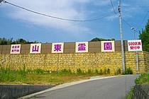 普門寺山東霊園