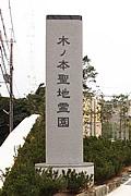 木ノ本聖地霊園