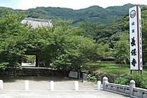 長保寺霊園